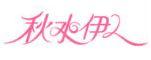 秋水伊人旗舰店logo